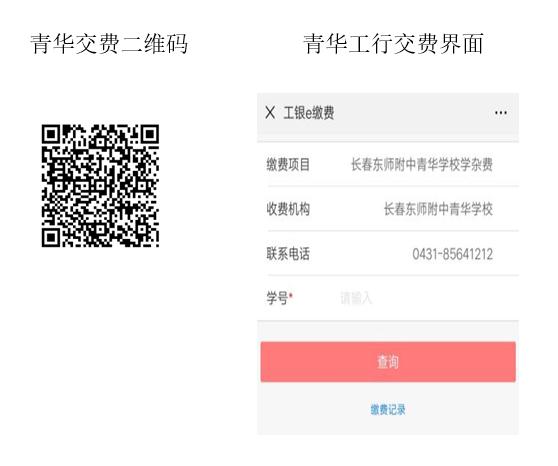 青华缴费界面.png